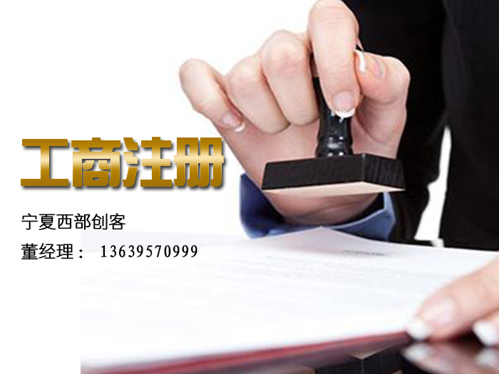 宁夏西部创客|银川代理记账|宁夏代理记账|宁夏代理记账哪家好