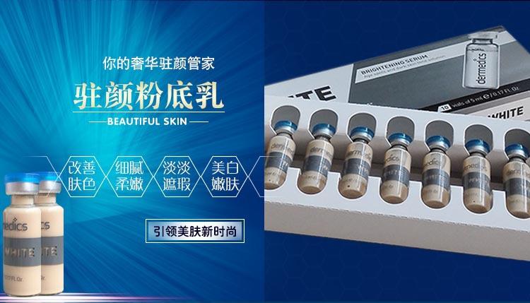 东莞专业的美容院产品定制服务 化妆品代加工/OEM/ODM公司