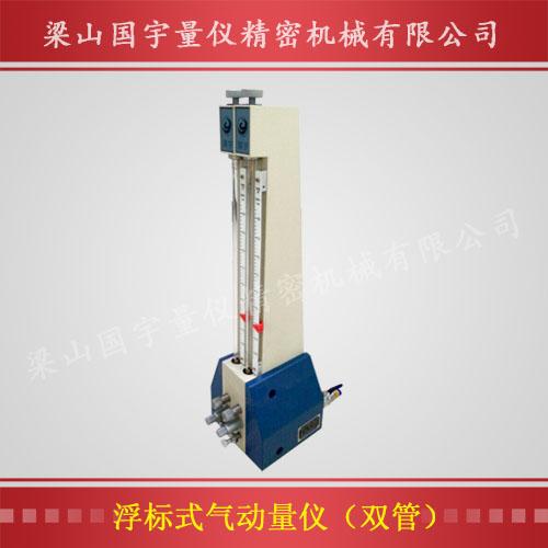 济宁哪里有供应划算的气动量仪|气动量仪哪里价格偏宜代理
