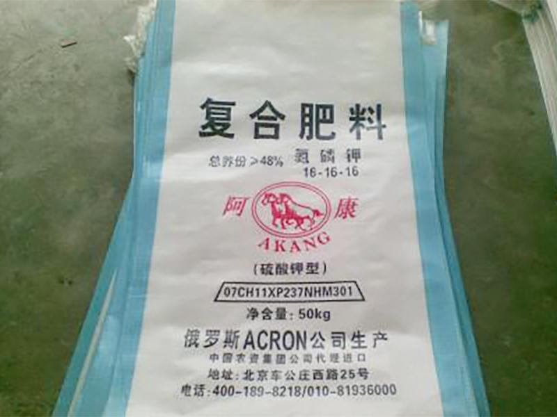 化肥编织袋批发-潍坊有信誉度的化肥袋提供商