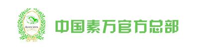 中国素万官方总部
