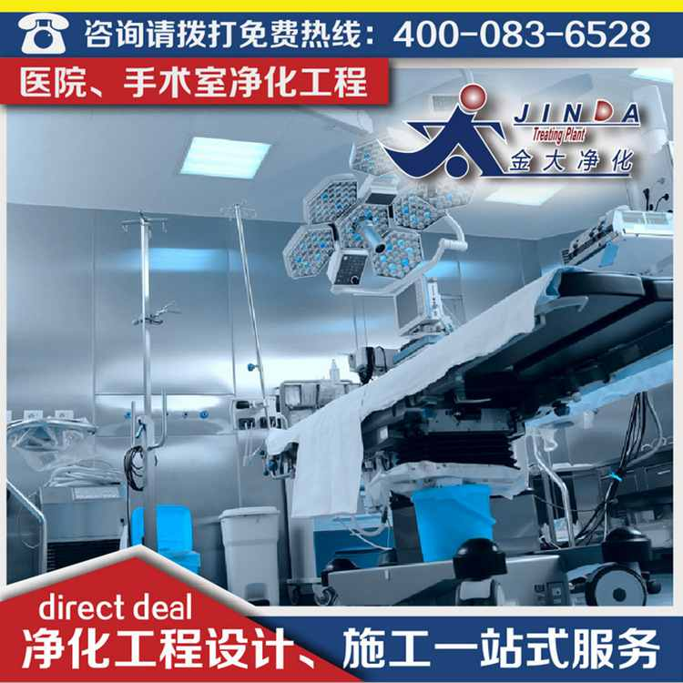 上海洁净工程公司-苏州金大净化工程供应具有口碑的净化工程