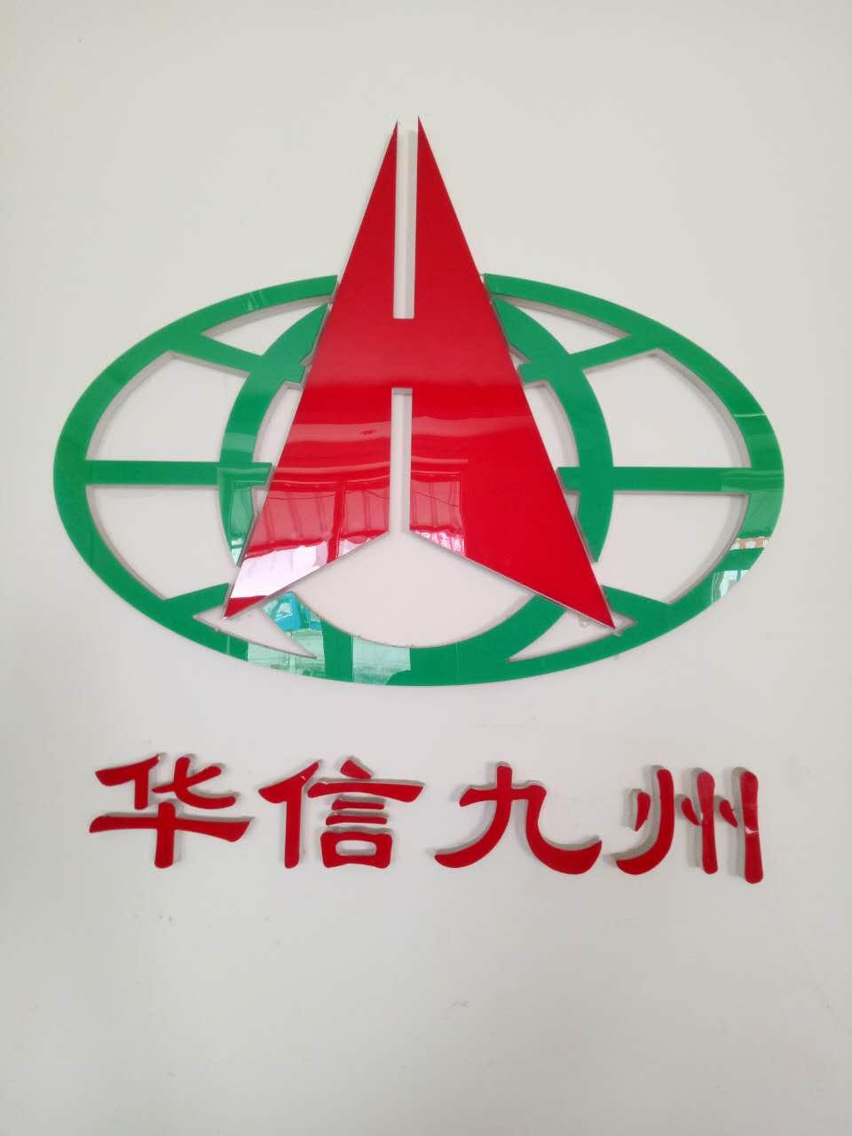 北京华信九州建材有限公司