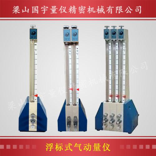 梁山国宇量仪提供高品质的双管气动量仪——专业的如何正确使用双管气动量仪双管气动量仪哪里价格偏宜