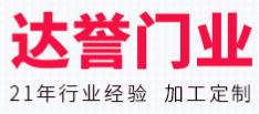 上海达誉门业有限公司
