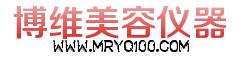 广州博维美容仪器贸易有限公司