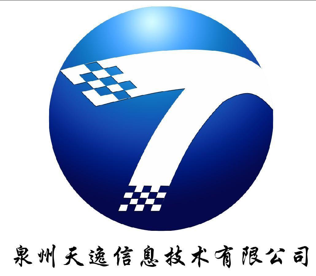 泉州天逸信息技术有限公司