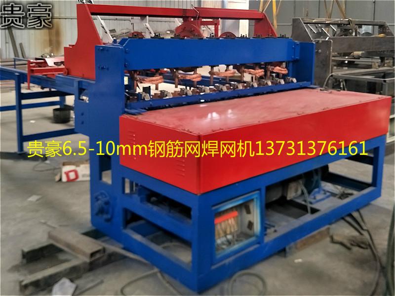 抛售钢筋网碰焊机-口碑好的钢筋网碰焊机供应商_贵豪丝网机械制造