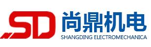 東莞市尚鼎機電科技有限公司