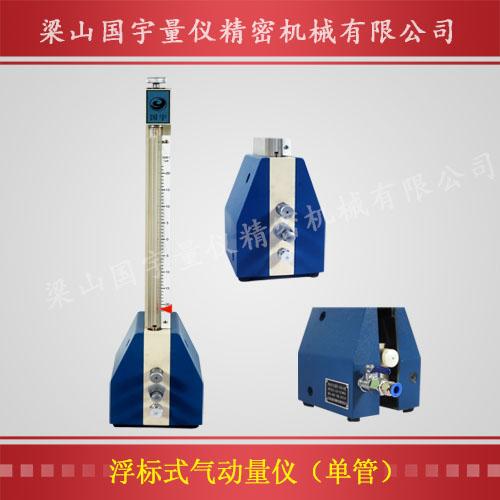 梁山国宇量仪好用的浮标式气动测量仪_你的理想选择|气动量仪在日常生活中的保养