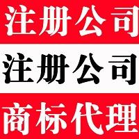 快捷的东营注册公司 知名的东营注册公司