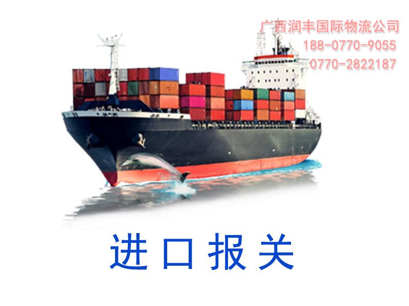 廣西清關代理|信譽好的貨物進口報關服務防城港哪有