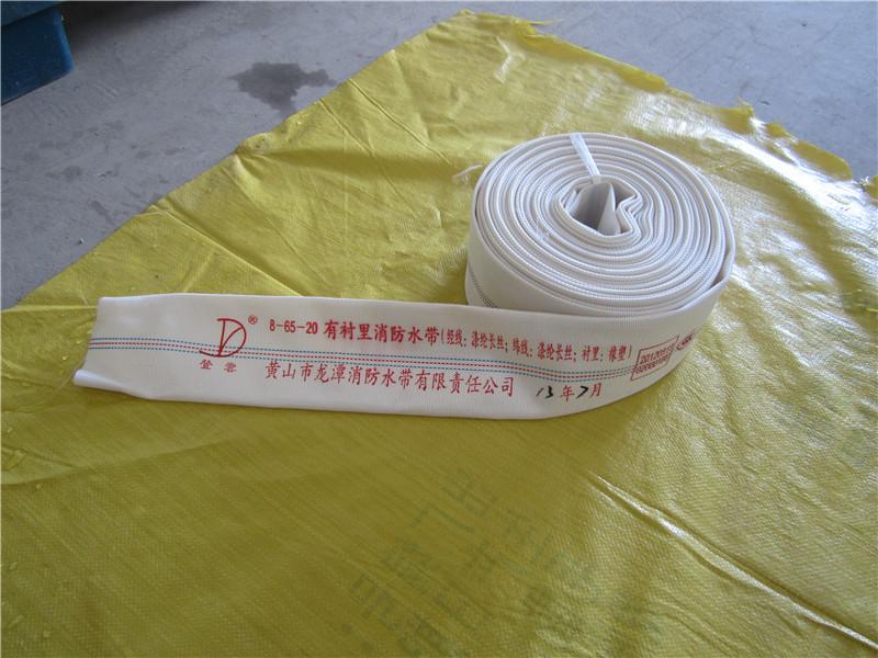 吉林消防水带|大量供应优惠的消防水带