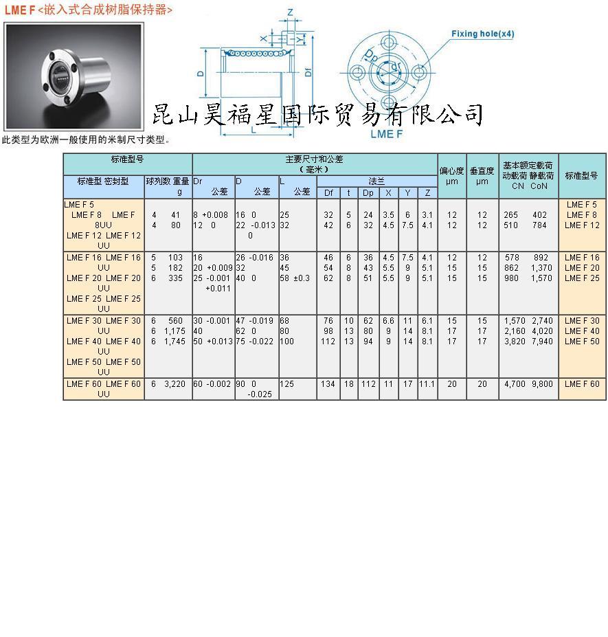 潮州韓國西云SEOEUN直線軸承LMEF10UU現貨供應|規模大的SEOEUN直線軸承生產商