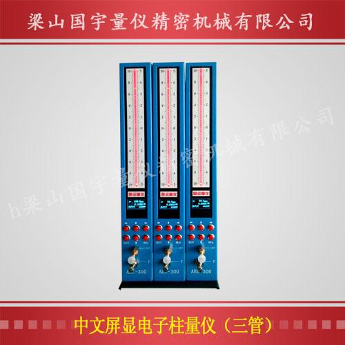 电子式气动量仪产品特点要求有哪些 买有品质的AEC-300电子式气动测量仪,就选梁山国宇量仪