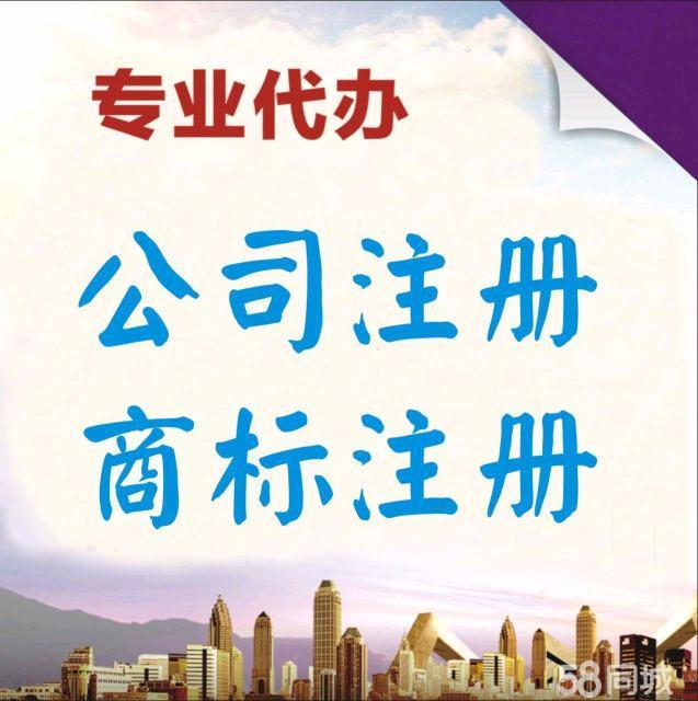 东营专业的注册公司推荐-信誉好的注册公司