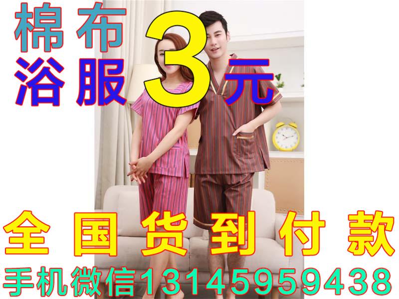 汗蒸服多少钱 广东口碑好的洗浴用品品牌