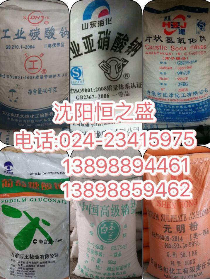 沈阳纯碱(碳酸钠)经销商-沈阳恒之盛商贸