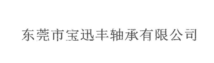 东莞市宝迅丰轴承有限公司