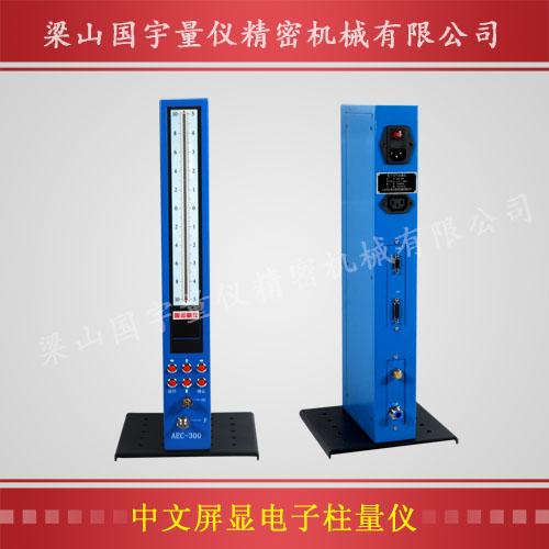 AEC-300电子式气动测量仪生产厂家