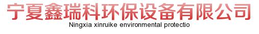 宁夏鑫瑞科环保设备有限公司