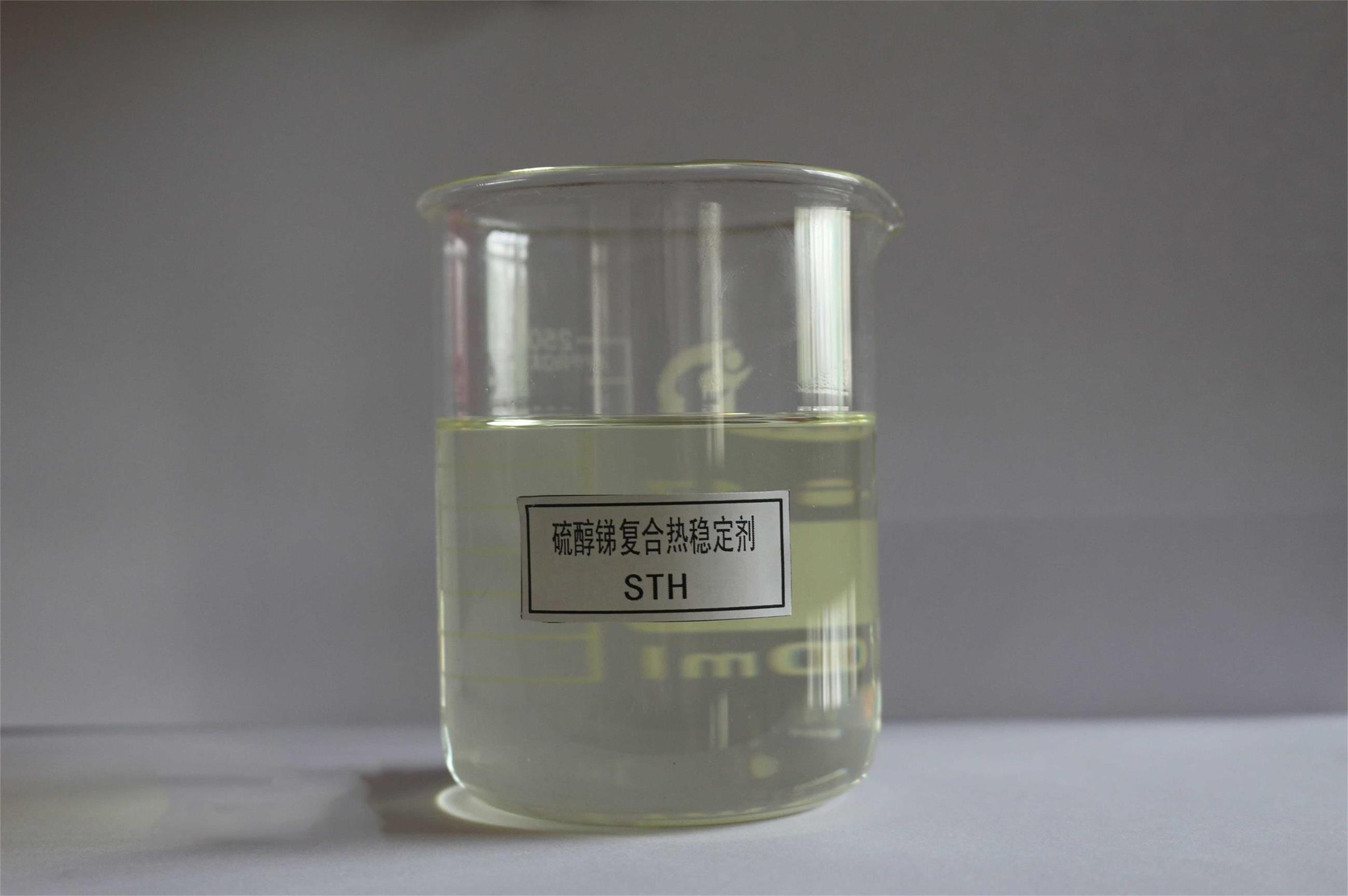 环保稳定剂价格|长期供应硫醇锑STH 量大从优