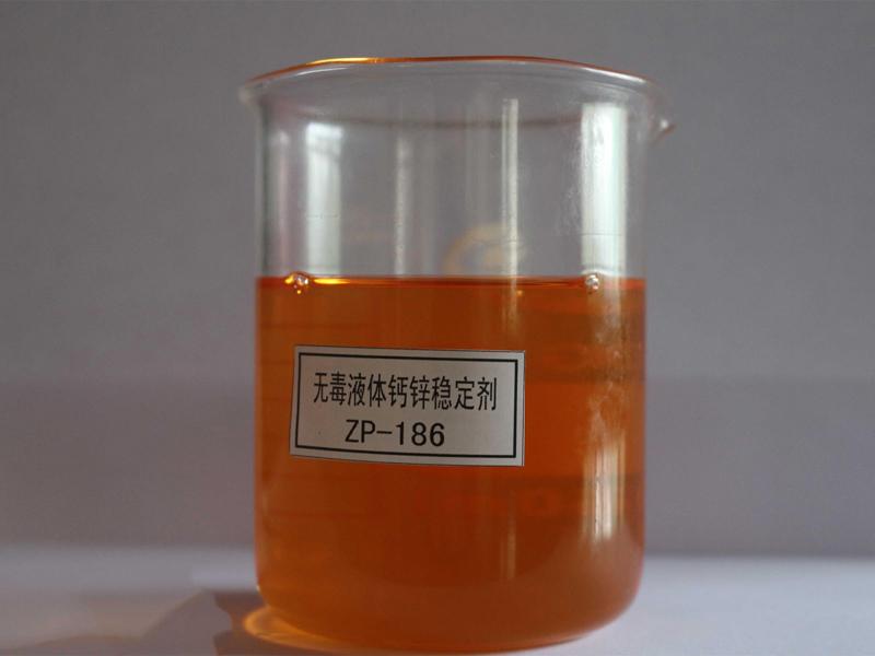 液体钙锌稳定剂批发商-品牌好的钙锌复合热稳定剂生产商