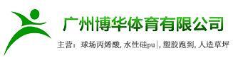 广州博华体育有限公司