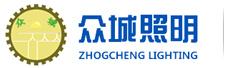 甘肅眾城能源照明工程有限公司