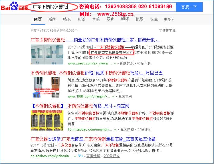 南沙区关键词优化——广州专业的广州关键词优化哪里有