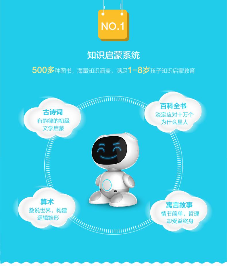 亲子早教加盟-为您推荐物超所值的智能早教机器人