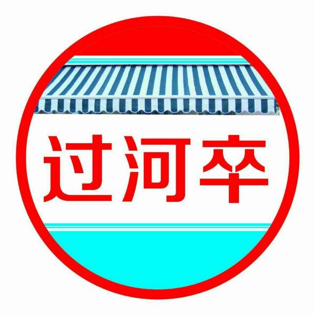重庆市过河卒帐篷加工厂