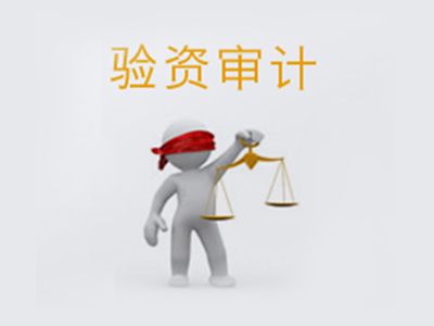 qqhuangseq_高质量的东营审计报告-信誉好的东营审计报告公司是哪家