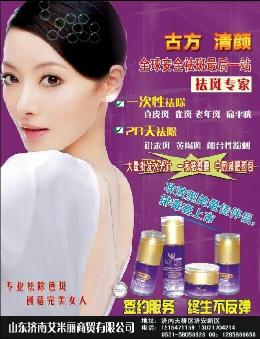 尚义县古方清颜护肤品纯中药成分,促进角质新陈代谢,全国招商