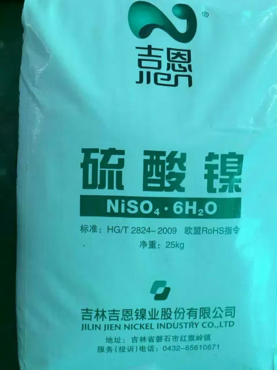 过硫酸钠-品牌好的化工原料生产商