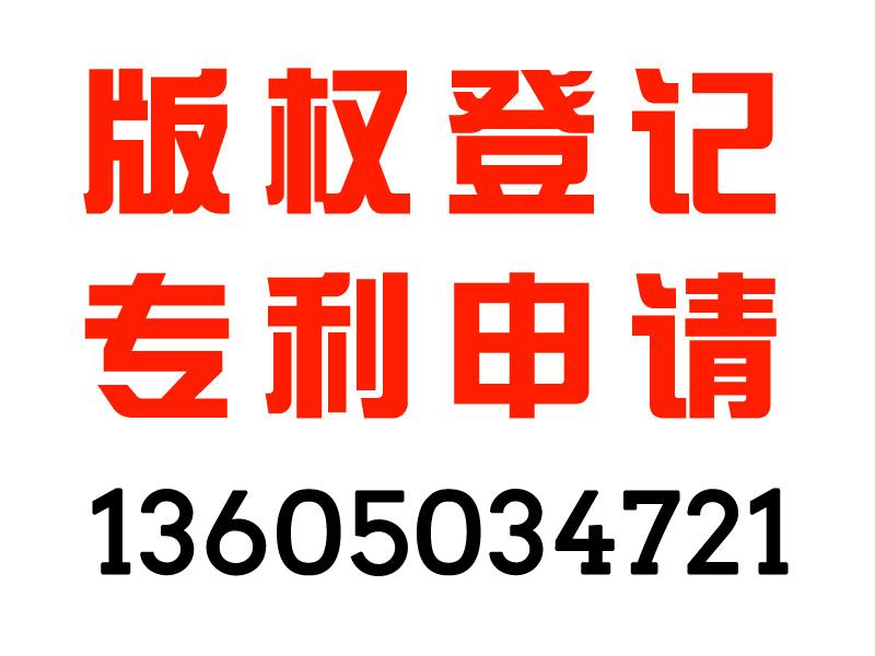 专业的专利申请服务 三明版权登记