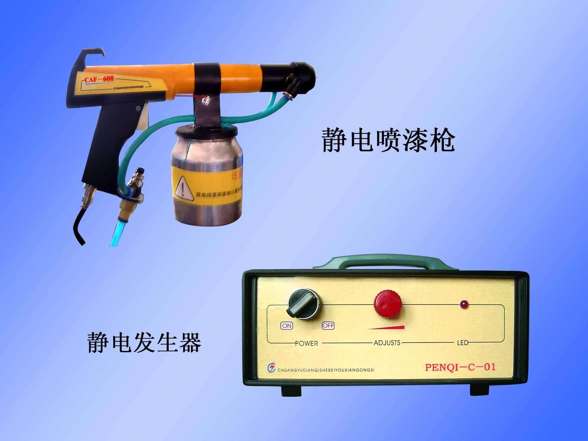 山东好的静电发生器供应,喷塑加工批发