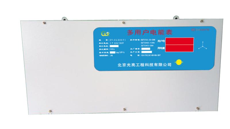 想买超值的智能电表就来北京光亮-学生公寓电表