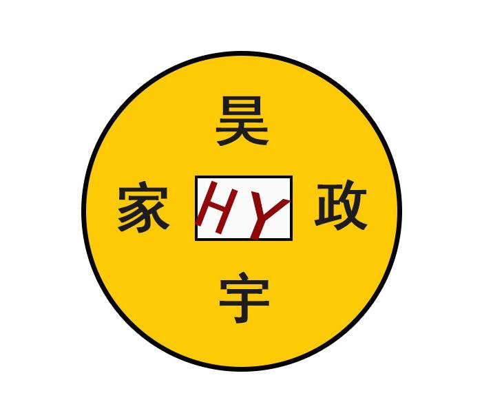 兰州昊宇清洁工程有限公司