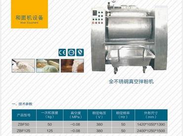 家用拌粉机使用步骤-供应河南全不锈钢真空拌粉机质量保证