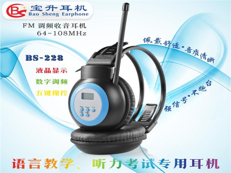 清远无线耳机_广东口碑好的调频无线耳机出售