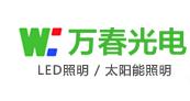 福建万春光电科技有限公司