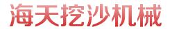 青州市海天挖沙机械配件厂