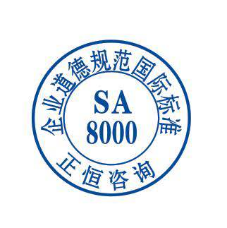 惠东SA8000企业认证|想要可靠的SA8000认证服务,就找正恒咨询