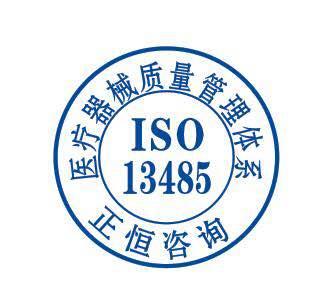 ISO13485认证费用多少-ISO13485中小企业认证