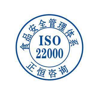 提供专业的ISO22000认证 惠州ISO22000认证