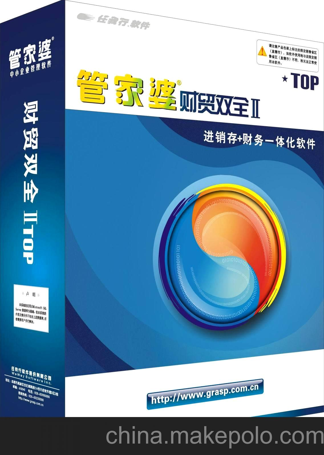 葫芦岛管家婆软件对比 诚挚推荐专业的葫芦岛管家婆软件