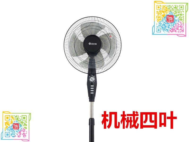 上海地区规模大的落地风扇供应商 ——陕西超市网落地风扇低价批发