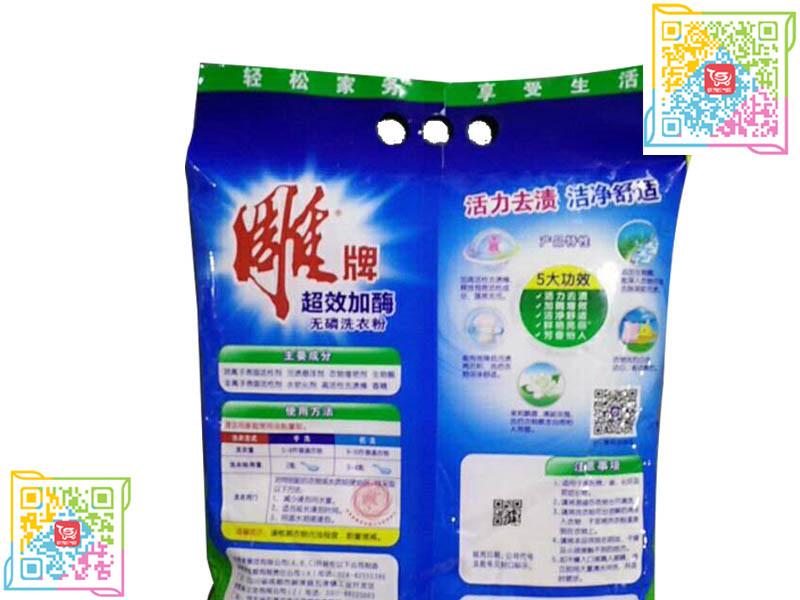 陕西超市网 上海哪里有供应优惠的洗衣粉