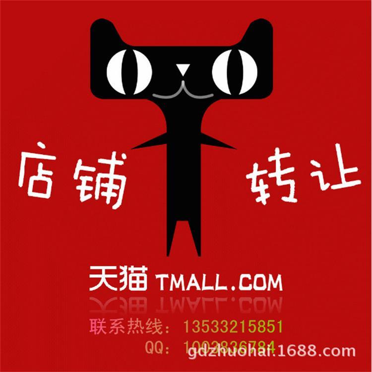 天猫入驻品牌影响力不足被驳回怎么办——广州可靠的天猫店铺转让推荐